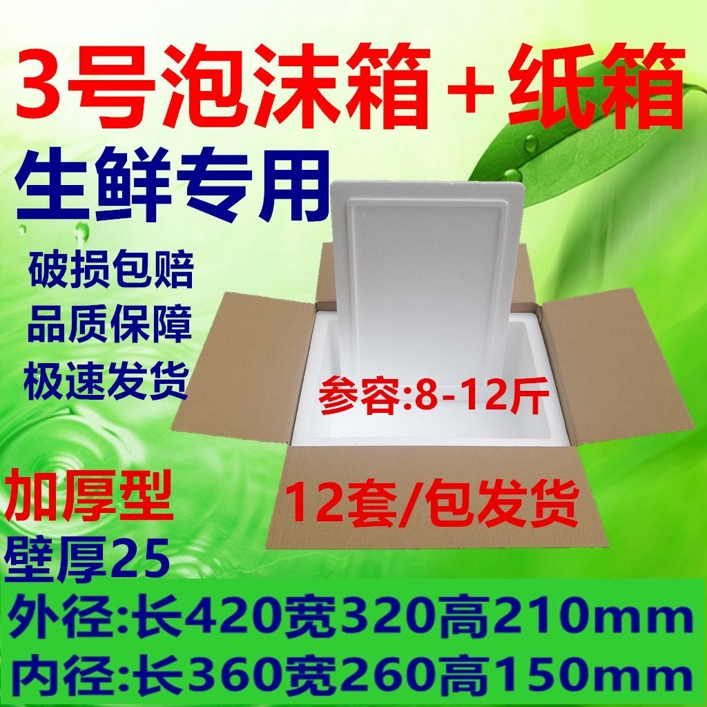 十斤装泡沫箱三号生鲜水果3号配纸箱10快递保温箱纸箱子箱子大号