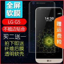 LG G5/6手机全屏覆盖防爆软膜g7/V40/v20/v30高清保护水凝膜钢化8