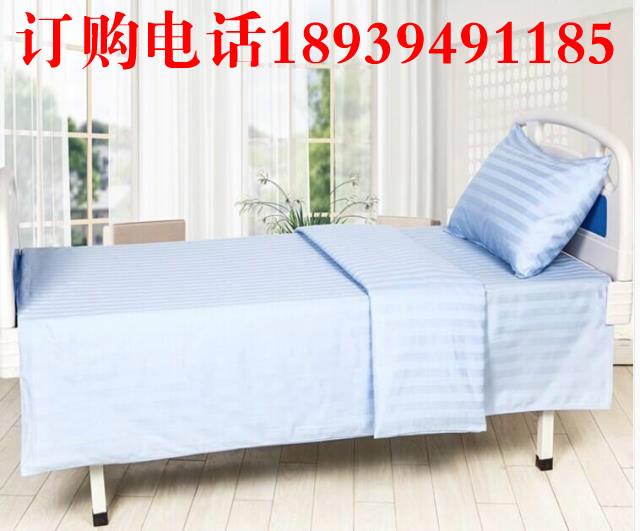 医院病房宾馆宿舍学生公寓诊所床上用品床单被套枕套三件套养老院