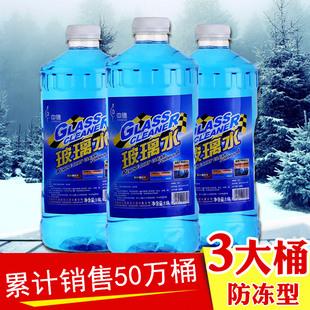 3桶汽车玻璃水防冻汽车用雨刮水冬清洗液剂非浓缩雨刷精四季通用