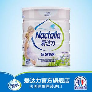 【Nactalia爱达力】法国原装进口孕妇哺乳期妈妈奶粉800g罐装