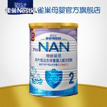 【新包装】雀巢特别能恩早产/低出生体重婴儿配方奶粉2段400g罐装