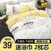 四件套ins夏季被套单人床上用品水洗棉学生宿舍床单三件套4 网红款图片