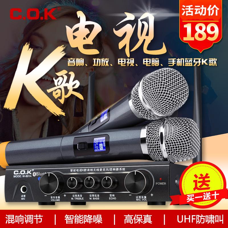 C.O.K W-801无线话筒cok电视家用k歌家庭ktv手机蓝牙麦克风u段