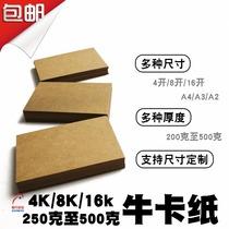 开包邮硬纸板4开8硬纸板纸卡纸美灰16kdiy术双灰手工画纸