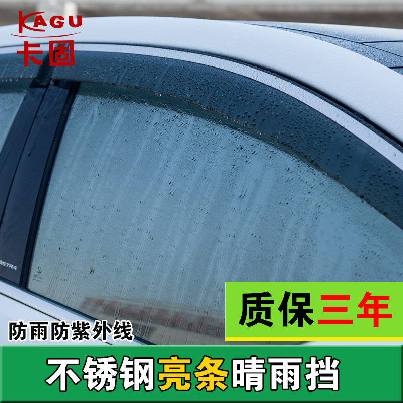 奇瑞捷途X70艾瑞泽gx/QQE5瑞虎8/5/3/7改装风云2/E3专用晴雨挡