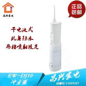 松下便携式电动冲牙器EW-DJ10-W 洗牙齿牙缝清洁器水牙线按摩牙龈
