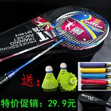 帝弗特6815正品2支装家庭娱乐健身羽毛球拍男女双打羽拍