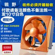 排风扇厨房油烟8寸10寸百叶窗式排气扇换气扇卫生间抽风机包邮