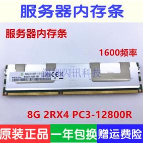 三星8G PC3L-12800R REG ECC DDR3 1600服务器内存条铁壳16G X79
