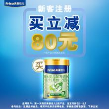 品牌新客注册买立减80元 Friso美素佳儿较大婴儿配方奶粉2段900g