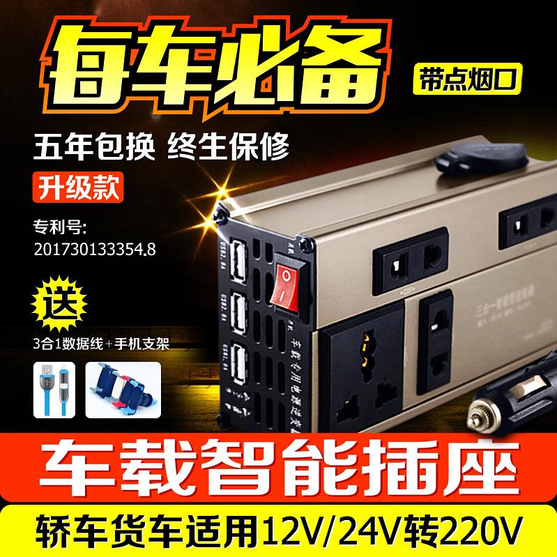 家用电器_车载逆变器12V24V转220V 家用电源转换器插座 多功能汽车用充电器3元优惠券