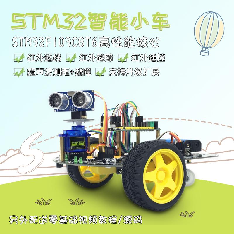 遥控机器人STM32障智能位智能智能小车