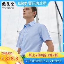 雅戈尔男士短袖衬衫夏季商务休闲素色官方职业中青年衬衣9632图片