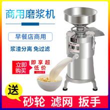 大容量商用豆浆机现磨豆腐机渣浆分离 精品100型家用不锈钢磨浆机