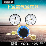On the scale of the scale yQD-7 1 x 25 nitrogen decompressor Shanghai decompressor factory cylinder gas pressure gauge adjustment pressure relief valve