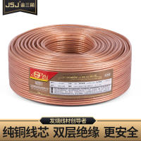 Fever 4N oxygen-free copper audio cable speaker cable speaker amplifier cable car scattered line JSJ FD-A200