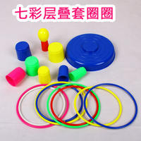Parent-child sports game, throwing ring, stacking cup, colorful tower, ring, educational toy, stall toy