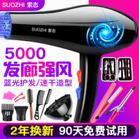Hair dryer home barber shop hot and cold size power hair salon hair dryer student dormitory bedroom men and women do not hurt hair