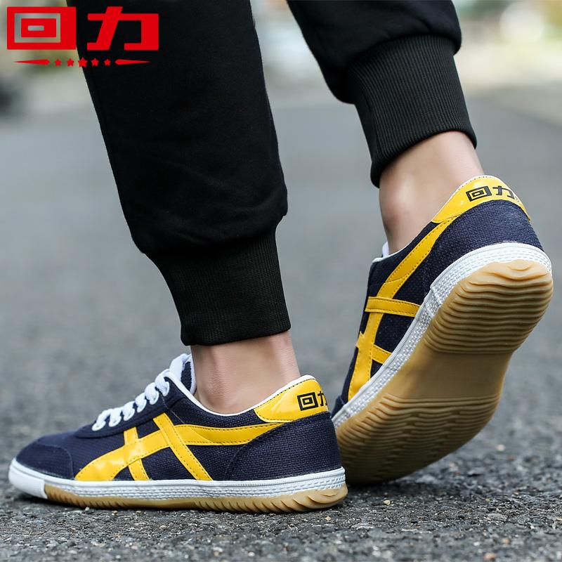 回力经典款帆布鞋男春夏男鞋跑步鞋透气学生休闲百搭武术小白鞋潮
