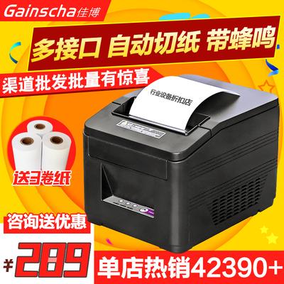 佳博GP-L80160I热敏打印机80mm餐饮厨房超市收银小票据打印机切刀双十一