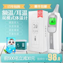 自动家用额温耳温两用探热器额头体温计婴儿小孩耳式自动测温度图片