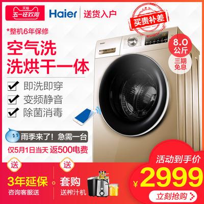 海尔洗衣机全自动滚筒8公斤烘干变频洗烘一体机家用EG8014HB39GU1打折促销