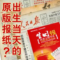 日人民日报送领导父母礼物创意促销5月2年1955年代50正版生日报纸