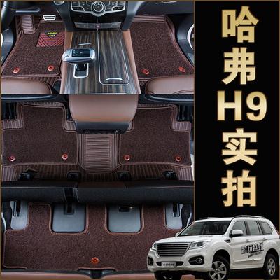 哈弗h9七座汽车脚垫全包围长城h9丝圈新哈佛h9大五座专车专用大包