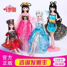 叶罗丽娃娃正品罗丽仙子冰公主29cm夜萝莉精灵梦叶萝莉灵女孩玩具