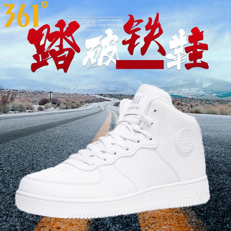 361男鞋运动鞋冬季高帮板鞋361度白色中帮潮流防滑休闲鞋子男