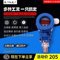20ma4进口供水扩散硅压力变送器高精度水压气压气液压力传感器