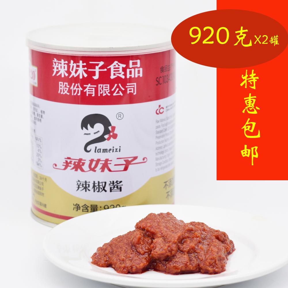 湖南特产调味品辣妹子辣椒酱猛辣香辣调味酱拌面拌饭酱920克X2瓶
