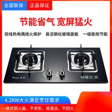 烹艺 PY-07自动熄火断气燃气灶台嵌入式双灶天然气液化气煤气灶具