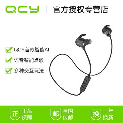 QCY QY19s AI版蓝牙耳机运动智能听歌无线跑步耳塞4.1双耳通用型双十二