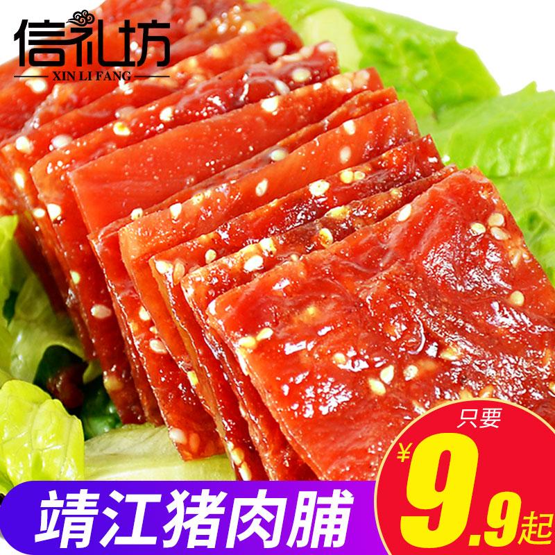 信礼坊靖江特产蜜汁猪肉脯肉干200g熟食网红零食小吃批发猪肉铺,网红进口零食猪肉脯