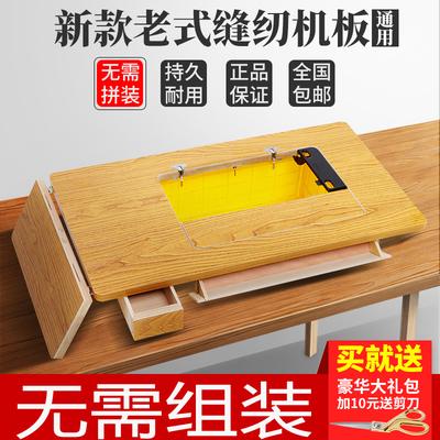 老式缝纫机台板家用脚踏配件飞人上海蝴蝶标准牌脚踩实木台面板