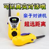 无线通话对讲机一对玩具亲子电话器呼叫互动户外宝宝男女孩 儿童款