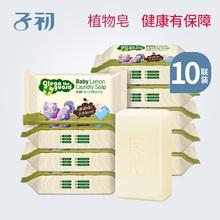 子初婴儿植护洗衣皂宝宝尿布皂专用儿童肥皂BB皂内衣皂150g*10块