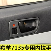 Fit Changan antelope 7135 door inner handle, clasp handle SUZUKI antelope car 7135 accessories