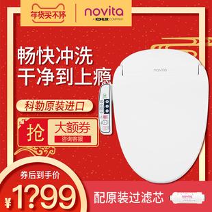 科勒旗下诺维达智能马桶盖即热式全自动家用马桶盖板自动冲洗器