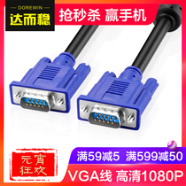 Reach and steady VGA line computer display host cable data extension Cable Video projector 5 10 15 meters Desktop Connection display TV HD screen transmission line