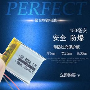 伯朗 儿童手表电话手表锂电池3.7v聚合物改装3代智能定位622530
