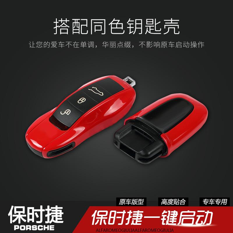 专用于保时捷panamera卡宴macan一键智能启动钥匙支架内饰改装