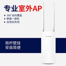 LINK无线AP全向天线300M室外AP高功率无线AP胖瘦一体5DB高增益天线tplink无线AP无线路由器TL AP302P