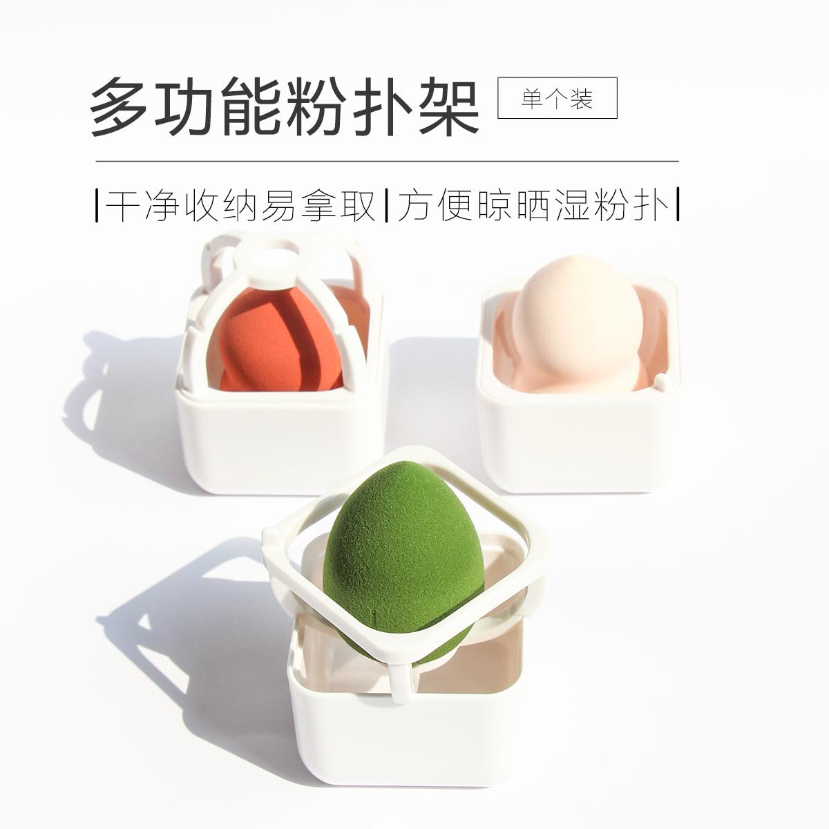 美妆蛋架子葫芦粉扑收纳盒简约ins风化妆蛋海绵蛋托晾晒沥干支架