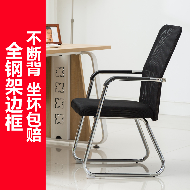 人体工学弓形办公椅