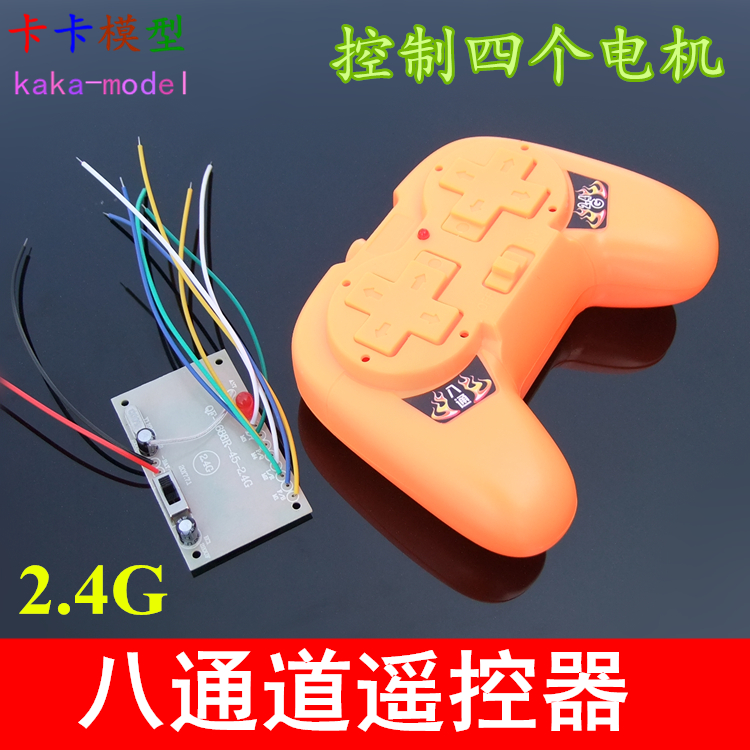 Eight-channel remote control Four-motor control 2.4G remote control set