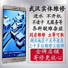 华为手机mate10 9pro P9/10 荣耀8 V10 nova/6X/V9华为主板更换维修