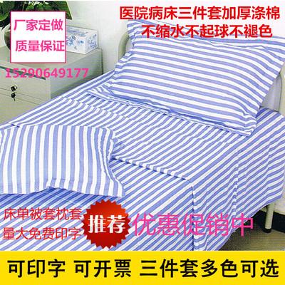 医用被罩床单枕套